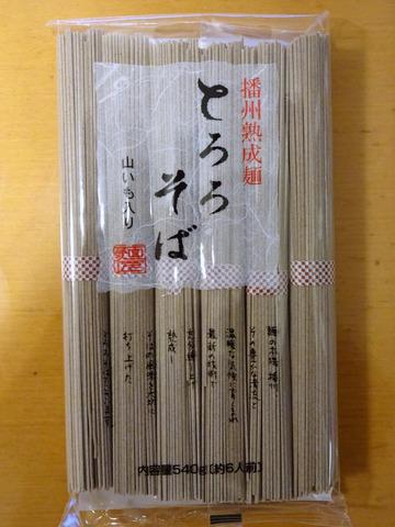 高尾製粉製麺@兵庫県 (1)播州熟成麺とろろそば298文化堂