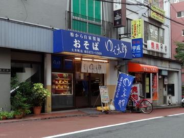 ゆで太郎大井町店@大井町(1)かきあげ丼セット温そば500たまご60