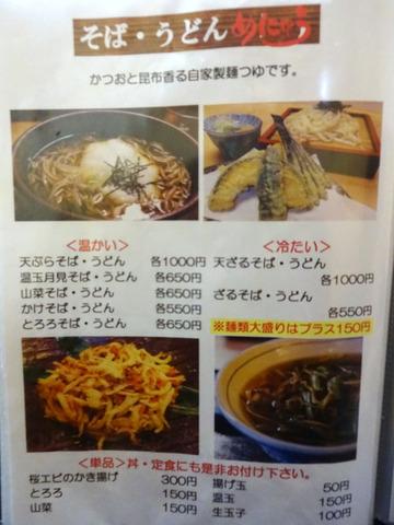 食事楽@沼田 (2)ざるそば550舞茸の天ぷら550