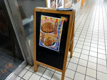 えきめんや久里浜店@京急久里浜(4)かじめん350温まぐろメンチ250