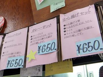 ごんべい@愛川町中津(8)かけそば300唐揚げ50