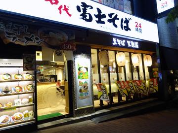 富士そば神楽坂店@飯田橋 (1)バジルそば未食スルー
