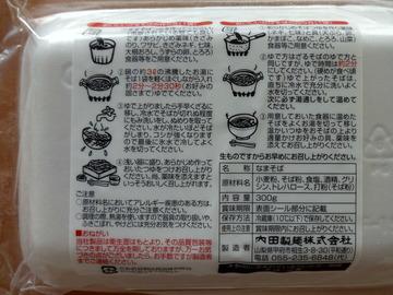 内田製麺@山梨県(4)更科そば