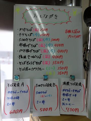東西そば@五反田(12)たぬきそば(冷)300