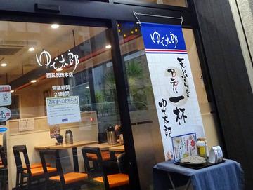 ゆで太郎西五反田本店@五反田 (8)かけそば320わかめ60