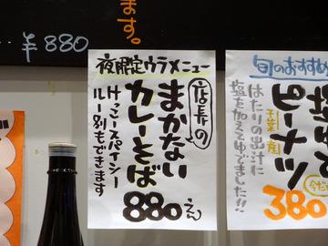 20171005蕎麦BAR HATARI@住吉 (22)
