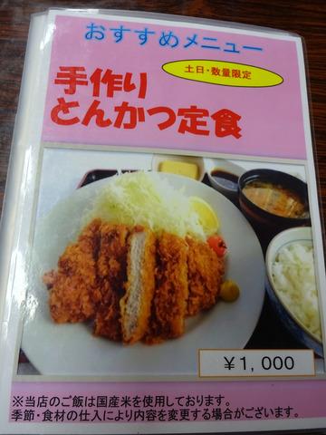 いずみ@甲斐大泉 (19)冷とろろそば670舞茸の天ぷら200