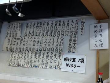 ねぎどん@入谷(3)もり350にんじん110