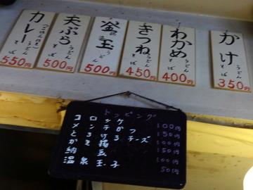 慶屋@有楽町(1)冷しメンチそば550
