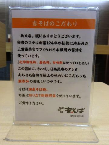 吉そば@五反田(3)かき揚げそば380