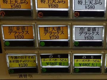 おにやんま@青物横丁 (2)のりチーズバターうどん580ネギチョリ150