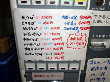 東西そば@戸越公園(2)たぬきそば定食B500カツカレーチェンジ50