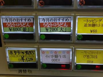 おにやんま@青物横丁 (1)温並300ホタテの天ぷら120