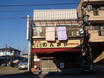 のんき家@鷲宮 (12)もりうどん480かきあげ120
