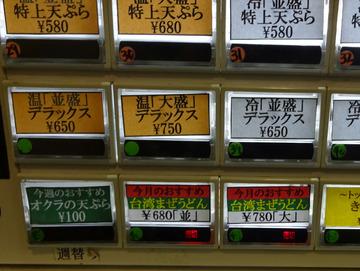 おにやんま@青物横丁 (1)台湾まぜうどん並680オクラの天ぷら100