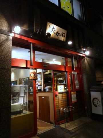 たかね@日本橋茅場町店(1)冷しかけそば420