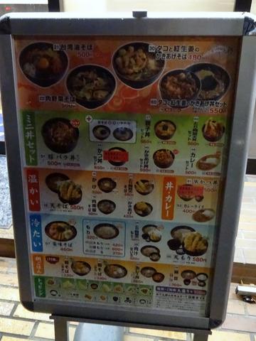 ゆで太郎芝浦4丁目店@三田 (2)肉野菜そば500