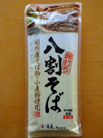 北館製麺@岩手県 (1)細打八割そば257