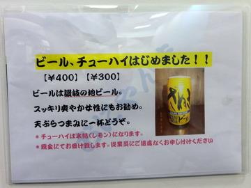 おにやんま@青横(1)温300エリベー200新玉紅ショ150