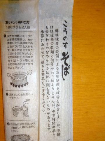 吉見製麺所@埼玉県鴻巣市こうのすそば(3)