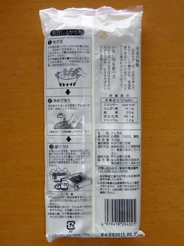 全日本食品@足立区、松代そば善屋@新潟県(2)信州そば141