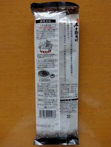 柄木田製麺@長野県(2)本十割そば284