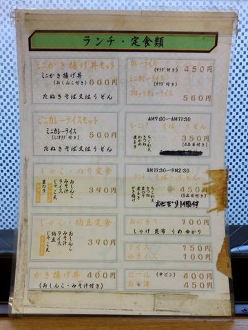 ちどり@鮫洲(8)納豆ごはんとそばセット450