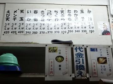 田舎@目黒 (2)天ぷらそば370味玉子50