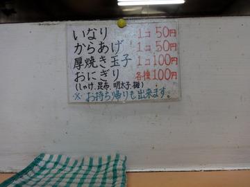 ごんべい@下入川(2)カレーそば450からあげ50×2チャーシュー350