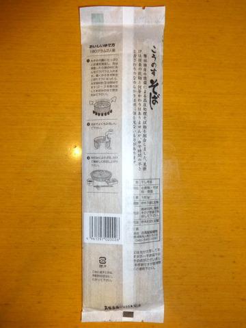 吉見製麺所@埼玉県鴻巣市こうのすそば(2)
