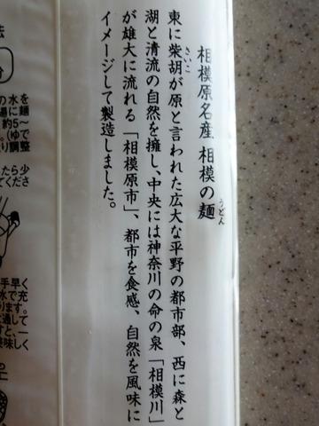 せき製麺@相模原市 (3)相模の麺(うどん)300