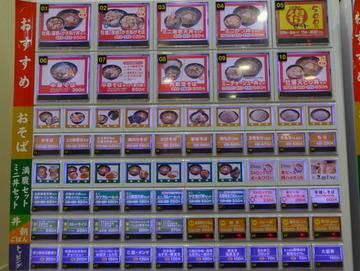 ゆで太郎芝浦4丁目店@三田 (3)中華そばセット(とり舞茸天丼)650