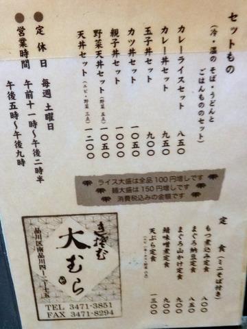 大むら@新馬場(3)カツ丼セット1050