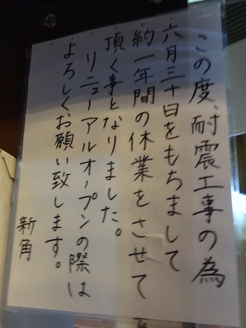 新角@有楽町 (12)うどんセット(ミニカレー付)560コロッケ120