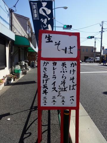 今井橋そば店@一之江(4)天ぷらそば250