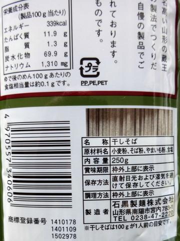石黒製麺@山形県(3)やまいも蕎麦208