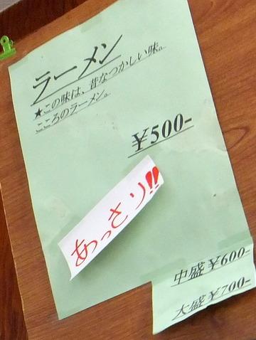 ごんべい@愛川町中津(9)かけそば300唐揚げ50