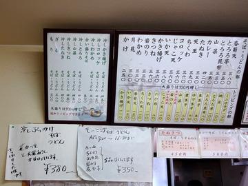 ちどり@鮫洲 (2)モーニングそば350おにぎり昆布100