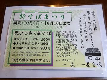 一茶@和戸 (5)たぬきそば480