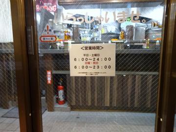 後楽そば@五反田 (7)天ぷらそば420