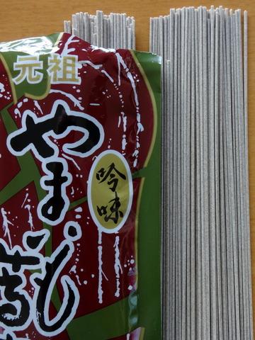 石黒製麺@山形県(4)やまいも蕎麦208