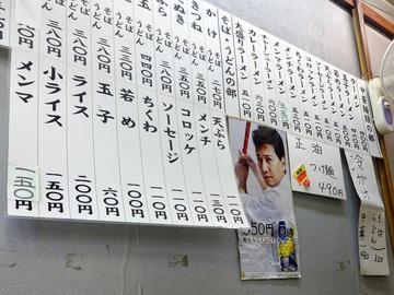 三松@新橋 (3)冷やがけ中華480メンチ130