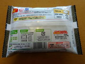 テーブルマーク@中央区 (2)麺棒一番かけそば100円前後