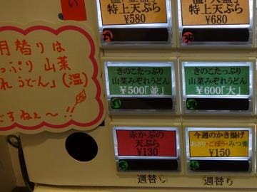 おにやんま@青物横丁(2)山菜おろし500赤かぶ130あさごぼみつ150
