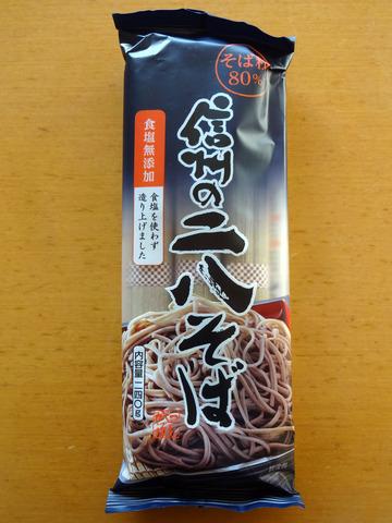 山本食品@長野県 (1)信州の二八そば