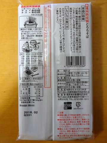 高尾製粉製麺@兵庫県 (2)播州熟成麺とろろそば298文化堂
