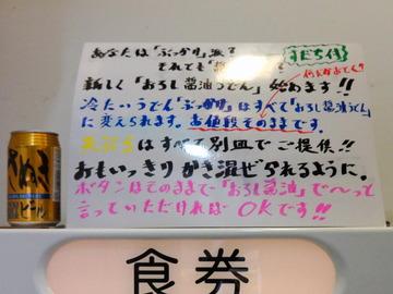 おにやんま@青物横丁(3)トマスパ600かれい200新玉コーン150