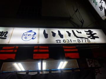 いいじま@森下(21)