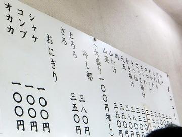 一(かず)@厚木市上依知(2)たぬきそば300