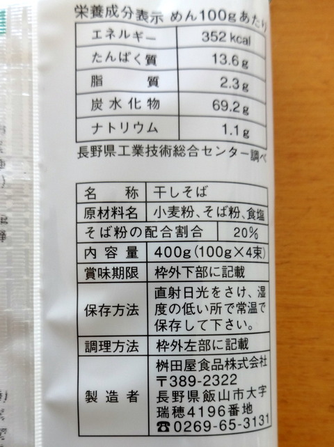 桝田屋製麺@長野県(3)信州そば198